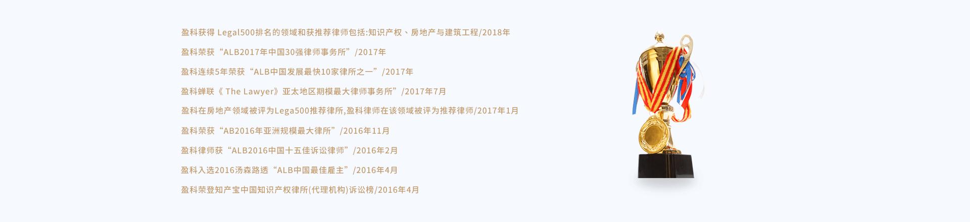 小微律政_盈科律师事务所荣誉